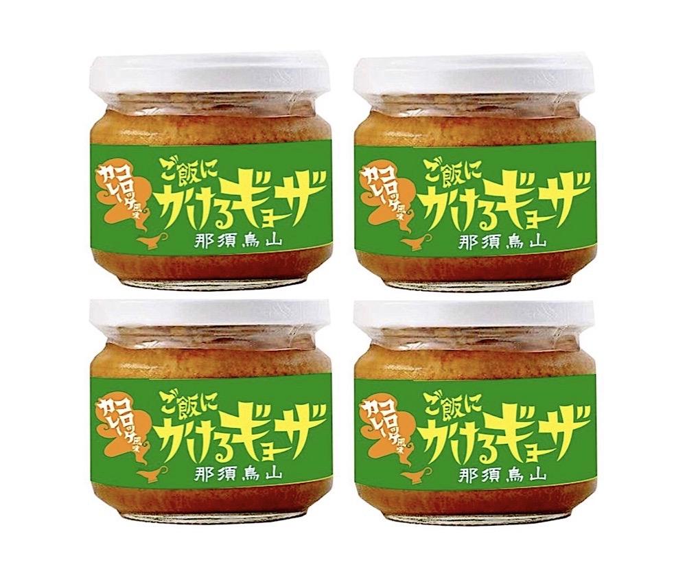 ご飯にかけるギョーザ那須烏山 カレーコロッケ風味 4個セット画像