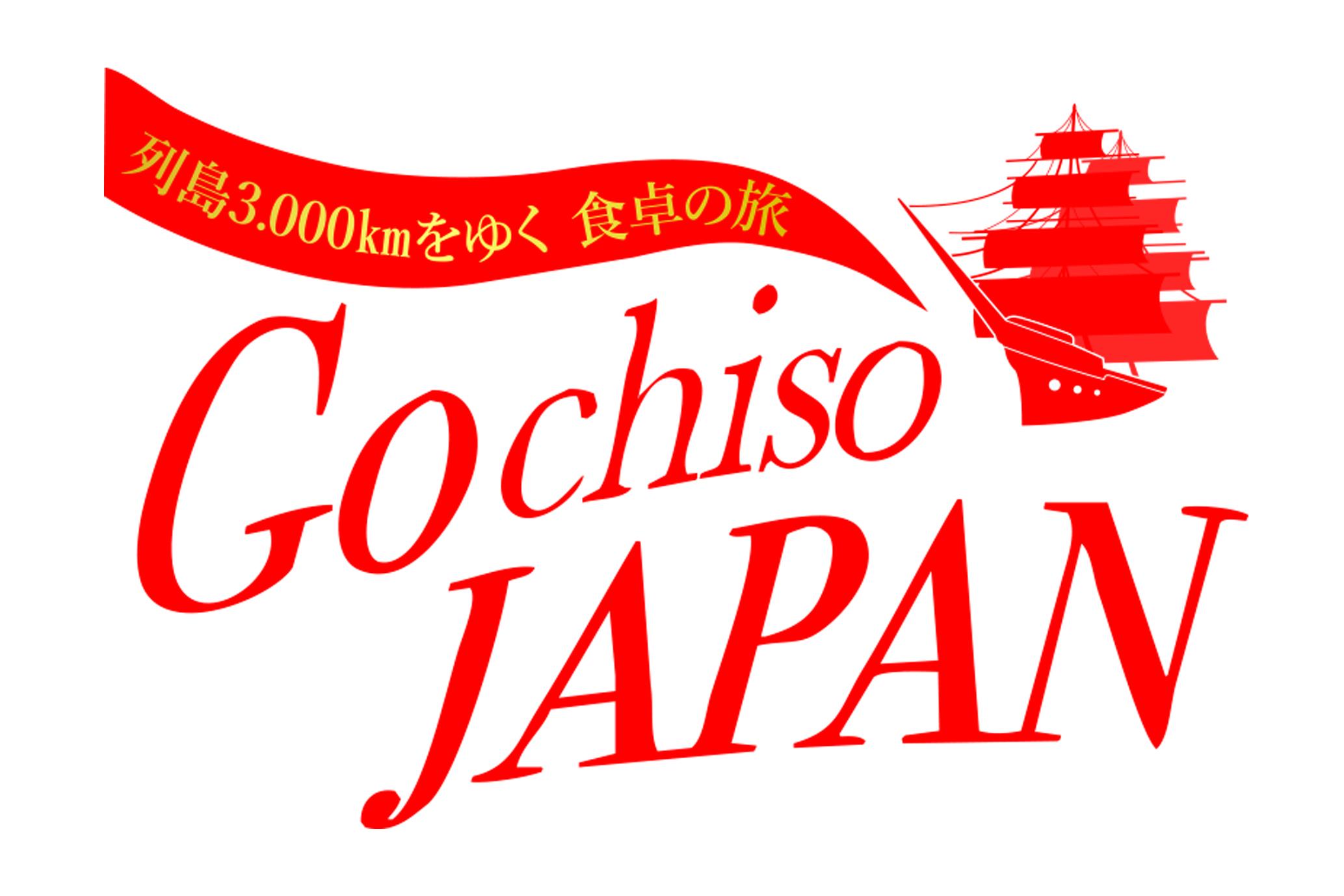 世界の海援隊ONLINE SHOP「Gochiso JAPAN」