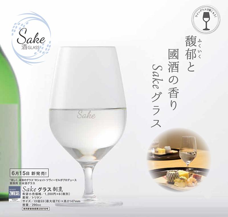 ショット・ツヴィーゼル Sakeグラス 割烹 290ml×6脚セットの画像