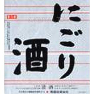菊姫 にごり酒【300ml】×20本 の画像