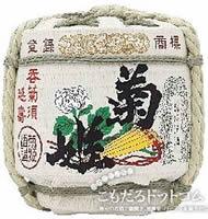 菊姫先一杯 純米酒 こも樽の画像