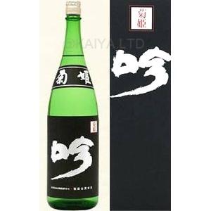 菊姫 黒吟(くろぎん)大吟醸【720ml】の画像