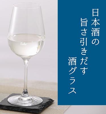レーマン 日本酒グラス 450cc×1脚箱入りの画像