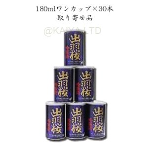 ワンカップ×30本 出羽桜「吟醸缶」火入れ 【180ml】の画像