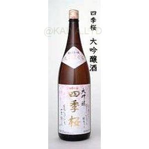 四季桜「大吟醸酒」【1800ml】の画像