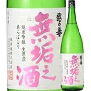 越の誉 『無垢之酒』 純米吟醸あらばしり 【1800ml】の画像