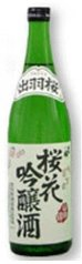 出羽桜 桜花吟醸酒 (火入) 山田錦 季節限定【720ml】の画像