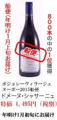 【12本送料無料】船便ドメーヌ・シャサーニュ(ボージョレーヌーボーの画像