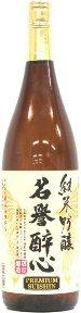 純米吟醸 名誉酔心(プレミアミ酔心) 【1800ml】の画像