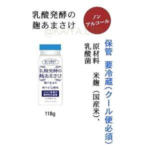 八海山「乳酸発酵の麹あまさけ」【118g】×1函(40本の画像