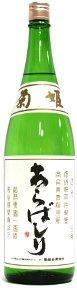 菊姫 吟醸あらばしり〈生貯蔵酒〉 【1800ml】の画像
