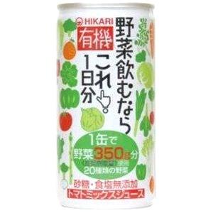 ヒカリ「野菜飲むならこれ1日分」【170g缶】×30缶の画像