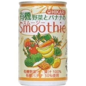 ヒカリ有機野菜とバナナのスムージー【160g缶】×30缶の画像