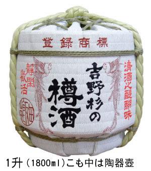 【陶器樽1升(1.8L)】 長龍「吉野杉の樽酒」 普通酒の画像