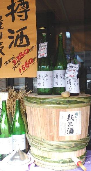 若竹 純米 「樽酒」 量り売り 720mlの画像