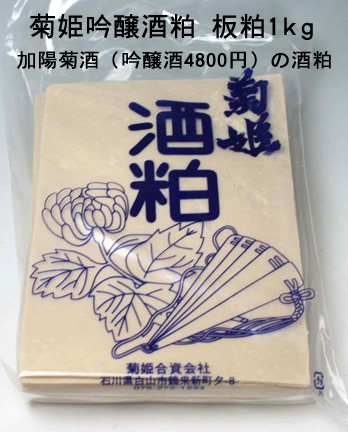 菊姫 吟醸酒粕1kg画像