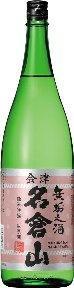 名倉山 『無垢之酒』 純米吟醸無濾過生原酒【1800ml】の画像