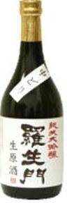 羅生門 純米大吟醸 生原酒 【720ml】の画像