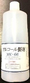 アルコール製剤 MK-66画像