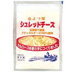 シュレッドチーズ 250g/よつ葉乳業画像