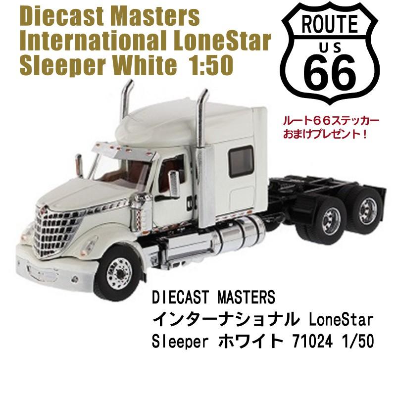DIECAST MASTERS /インターナショナル LoneStar Sleeper /ホワイト画像