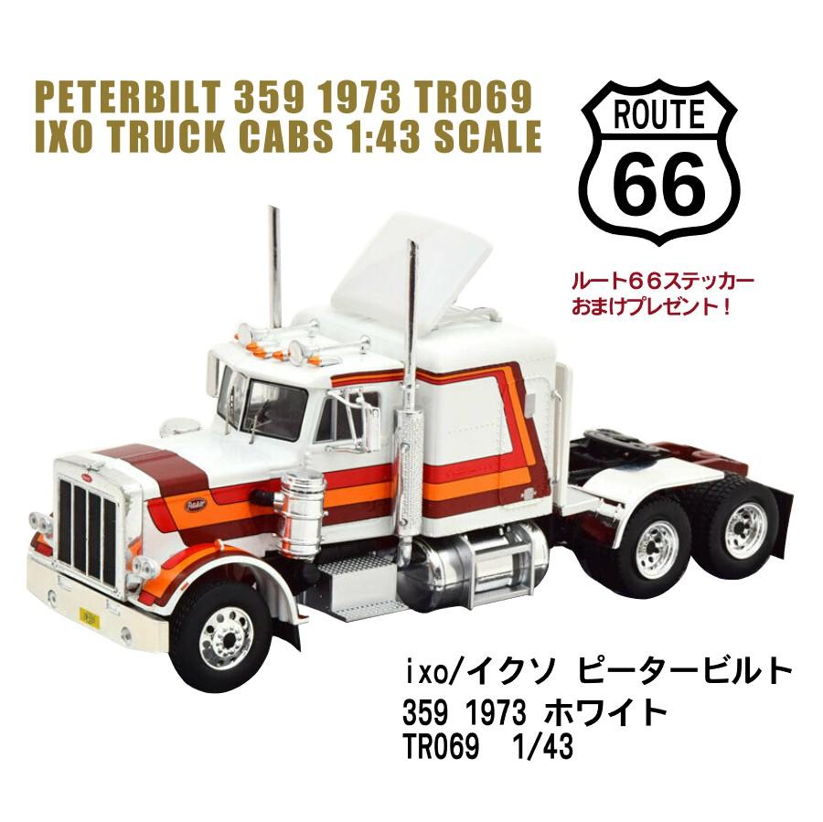 ピータービルト 359 1973 ホワイト TR069/ixo/大陸横断一人旅/ルート66ステッカープレゼント付き!画像