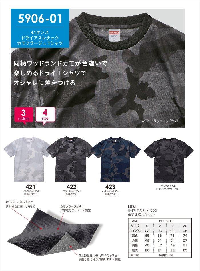 ドライTシャツ 5906-01/ 4.1オンス/カモフラージュ★ユナイテッドアスレ 送料無料!画像