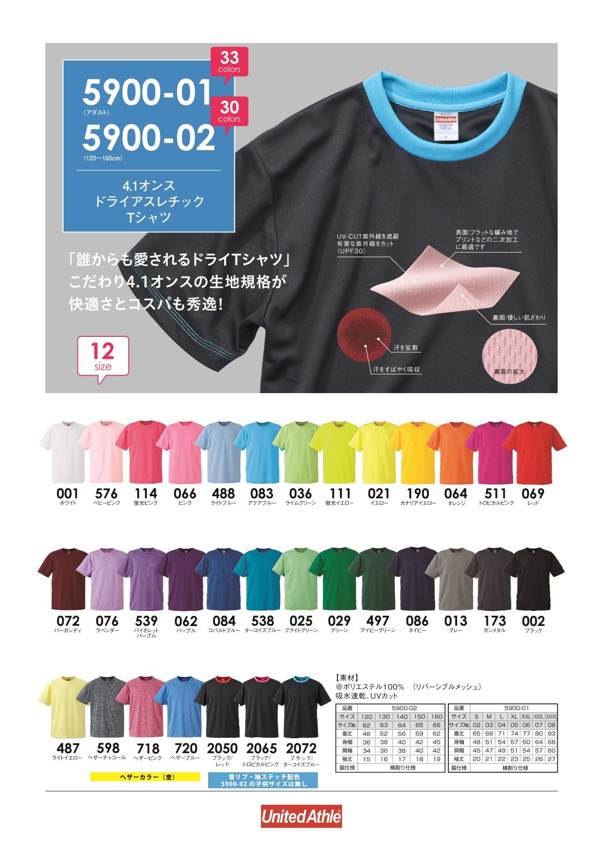ドライTシャツ 5900-01/4.1オンス★ユナイテッドアスレ 画像