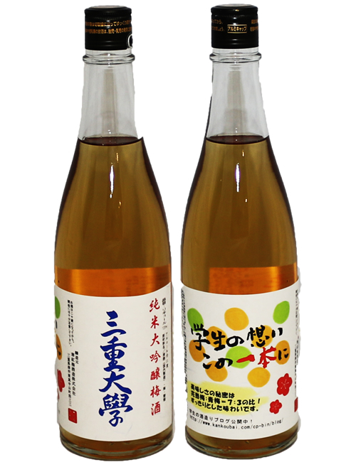 三重大学純米大吟醸梅酒 720ml画像