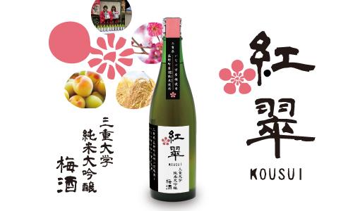 梅酒 紅翠-こうすい画像