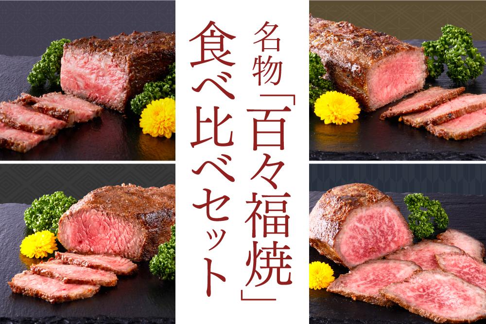 百々福焼食べ比べセット(部位4種)の画像