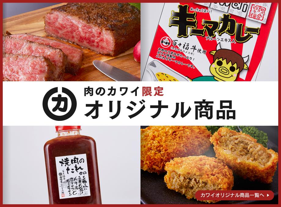肉のカワイ限定 オリジナル商品