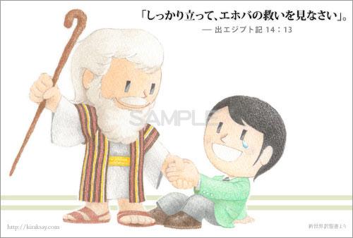 モーセの画像