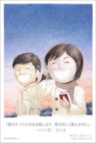 愛は決して絶えません画像