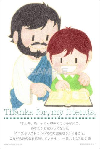 イエスと少年の画像