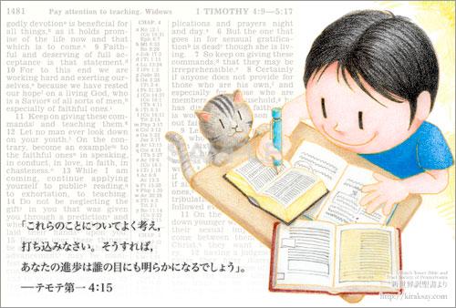 よく学ぶ(2013改訂版)の画像