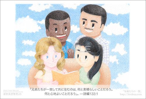 兄弟たちの一致(2013改訂版)画像