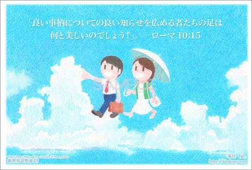 奉仕・夏(2013改訂版)画像