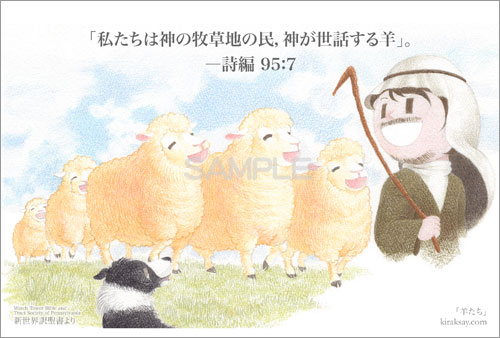羊たち(2013改訂版)画像