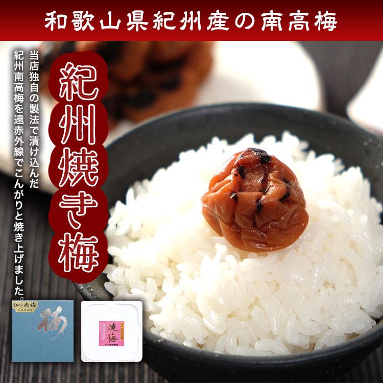紀州南高梅 焼き梅 ご家庭用パックの画像