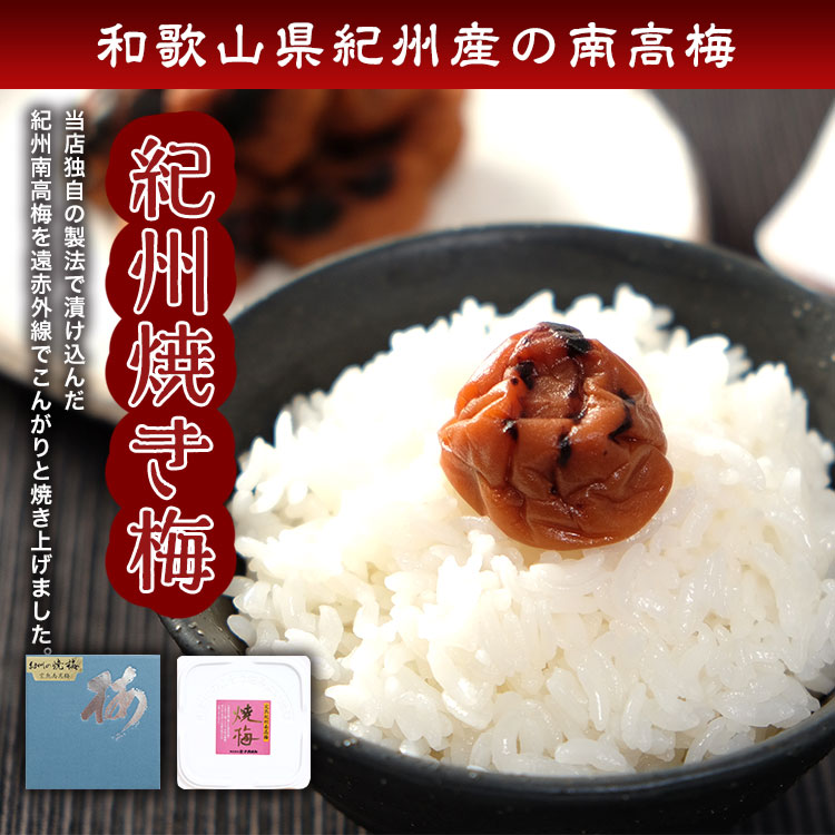 紀州南高梅 焼き梅 ご家庭用パック画像