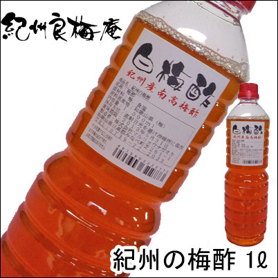 紀州南高梅の白梅酢画像