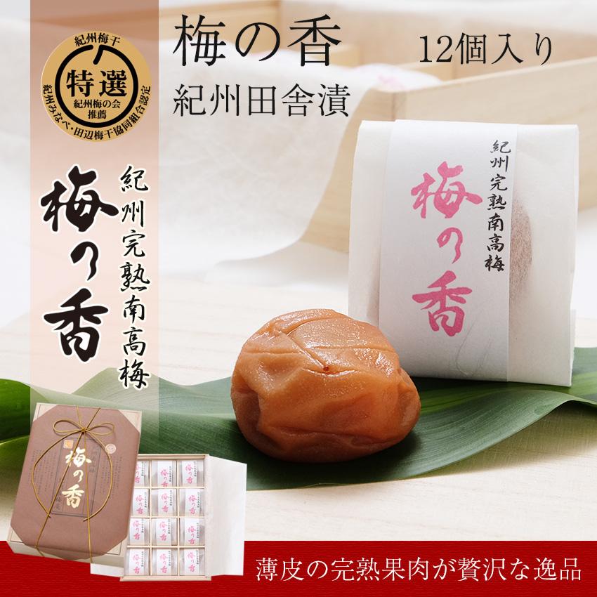 梅の香 紀州田舎漬(はちみつ入り)画像