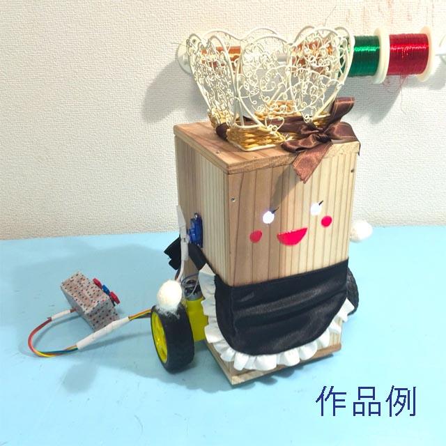 はじめての手作りマイコンロボット実験セット画像