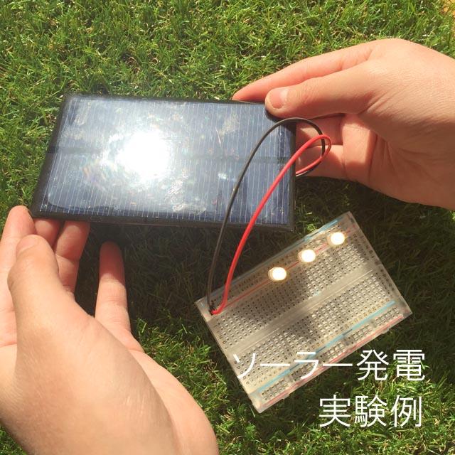 はじめての太陽電池実験セット ナイトライトをつくろうの画像