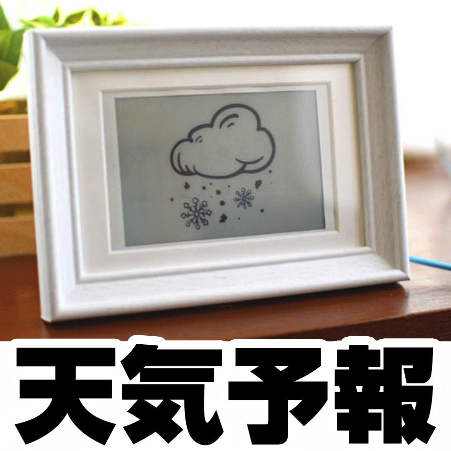 電子ペーパーとWiFiマイコンで天気予報実験セットの画像