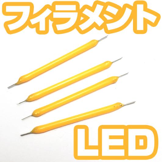 電球色のフィラメントLEDの画像