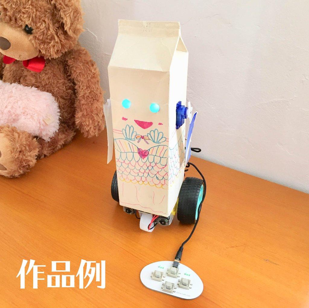 牛乳パック マイコンロボットキットの画像