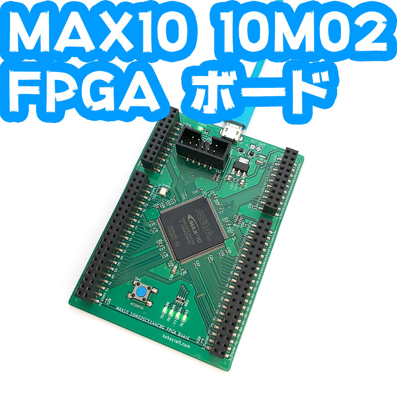 MAX10 10M02 FPGA 実験セット画像