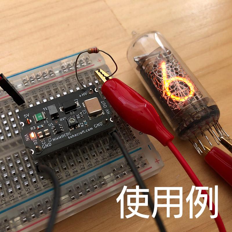 ニキシー管用電源モジュール NixeDCDC画像